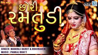 Chori Ramtudi Maniraj Barot | છોરી રમતુડી | Superhit Gujarati Lok Geet | RDC Gujarati