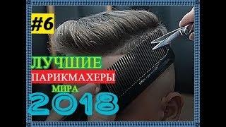ЛУЧШИЕ ПАРИКМАХЕРЫ МИРА  2018 .  6 # 💈 2 сезон.HD