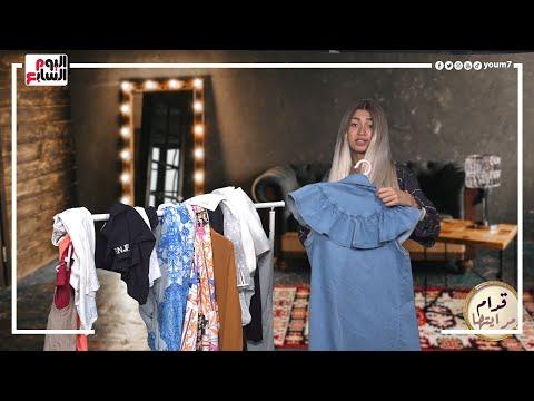 القطع الأساسية في دولاب  الملابس  للفتيات  - فى حلقة جديدة من برنامج -قدام مرايتها-