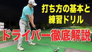 【最新版】ドライバーの打ち方と基本がわかる動画。練習ドリルも紹介しています☆ゴルフ初心者の方からドライバーにお悩みの方、ぜひ基本を見直していきましょう。