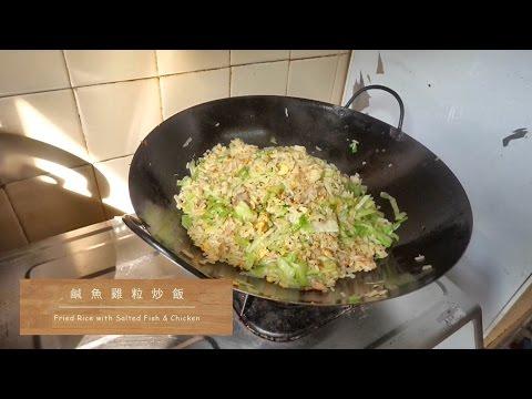 [炒系列] 鹹魚雞粒炒飯 Fried Rice With Salted Fish And Chicken