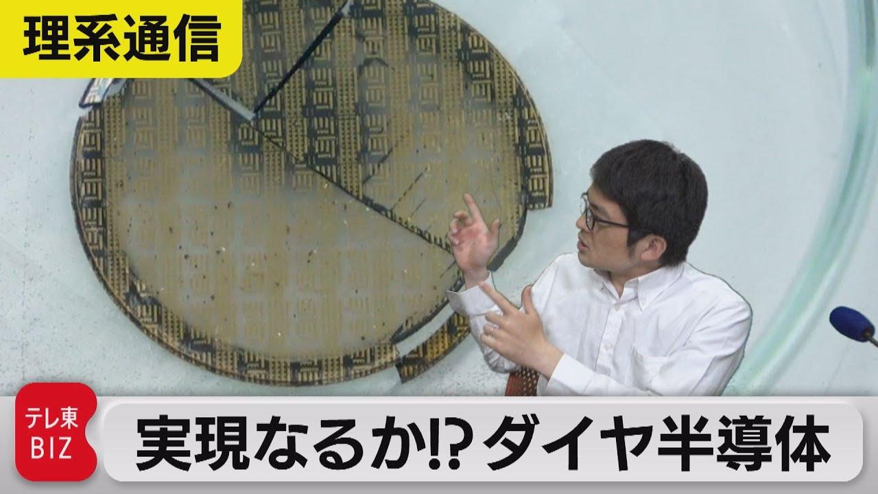 動画サムネイル:当社のダイヤモンド基板を使用した半導体デバイスがテレ東BIZで紹介されました