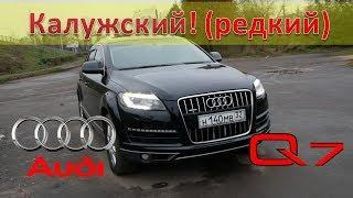 Audi Q7 3.0 TDI 2010 - редкий Калужской сборки