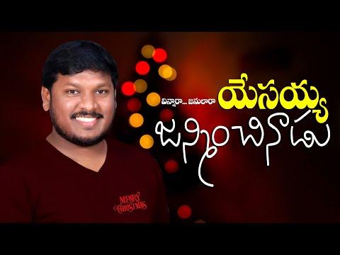 joshua gariki Telugu christian christmas video songs VINNARA JANULARA