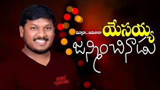 joshua gariki Telugu christian christmas video songs VINNARA JANULARA