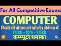 Computer Me Kisi Bhi Progran ko Kholne ki Short trick..!! BY NEETESH SIR