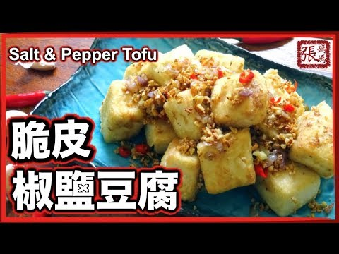 ★ 椒鹽脆皮豆腐 簡單做法 ★ | Salt and Pepper Tofu Easy Recipe