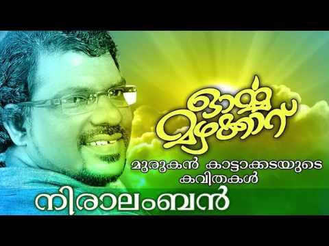 Murukan Kattakada New Malayalam Kavitha |...
