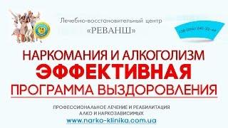Что такое наркомания? Тяга,часть 1. Лечение наркомании Киев.