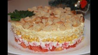 """Простой  салат с крабовыми палочками """"Коррида"""", вкусный и сочный/Новогодний салат"""