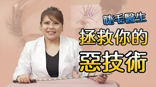 睫毛醫生|拯救你的惡技術 Eyelash Doctor|Eyelash extension trouble shooting
