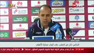عماد النحاس: كان من الصعب على الرجاء مجاراة الأهلي