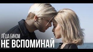 Лёша Бином - Не вспоминай (Mood video #3)