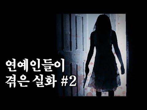 [왓섭! 심령현상] 연예인들이 겪은 실화 #2 (최현우/전혜빈/문채원/이혁재)