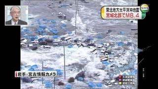 東北関東大震災、車が流される瞬間.mp4 thumbnail