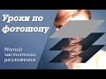 Метод частотного разложения | Уроки по фотошопу. Занятие 9