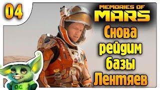 Снова рейдим лентяев 04 Memories of Mars выживание на русском