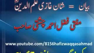 vuclip MUFTI FAZAL AHMAD CHISHTI - Shan Ghazi Ilm-ud-Din.flv