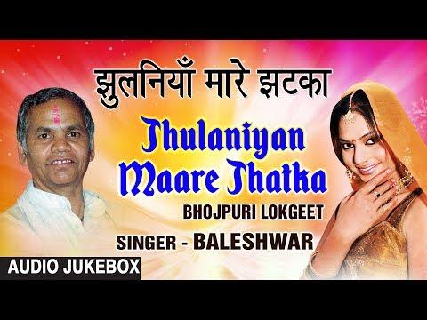 JHULANIYAN MAARE JHATKA | OLD BHOJPURI NIRGUN AUDIO SONGS JUKEBOX | SINGER - BALESHWAR