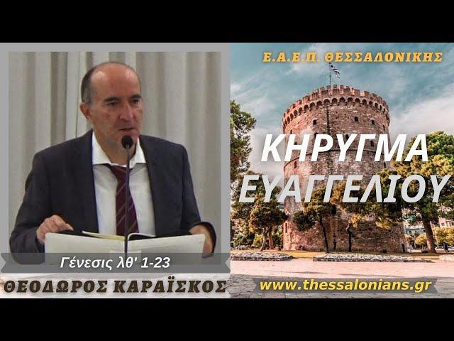 Θεόδωρος Καραΐσκος 08-10-2021   Γένεσις λθ' 1-23