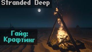 Гайд по Stranded Deep: Начальный крафтинг.