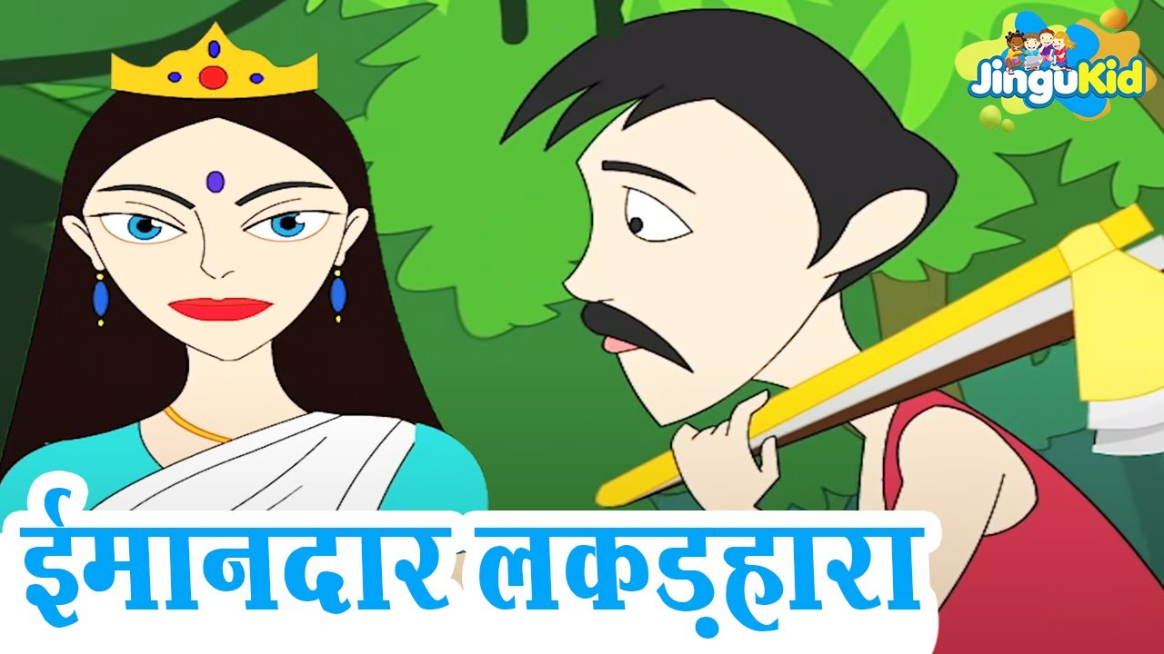 The Honest Wood Cutter – Aesops Fables Short Story | ईमानदार लकड़हारा | Hindi Moral Stories For Kids