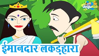 The Honest Wood Cutter - Aesops Fables Short Story | ईमानदार लकड़हारा | Hindi Moral Stories For KIds