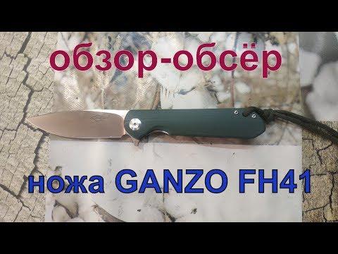 Обзор-обсёр ножа Ganzo FH41.