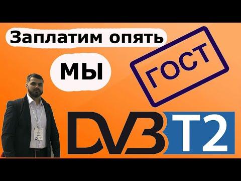 Телевидение DVB-T2 HEVC