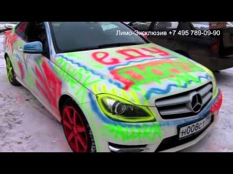 Легкосмываемая краска для раскраски авто