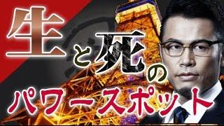【やりすぎ都市伝説】2008 主題:人が東京タワーに魅せられる理由 語り...