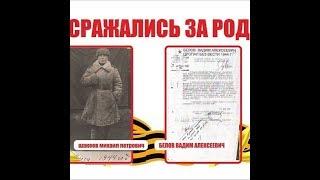 жить.рф мои деды участники Великой отечественной войны 1941-1945 г.г.
