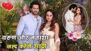 Varun Dhawan Will Marry Natasha Dalal Soon | नताशा दलाल से जल्द शादी करेंगे वरुण धवन !!