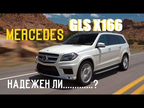 MERCEDES GL ОБЗОР СЛАБЫХ МЕСТ!