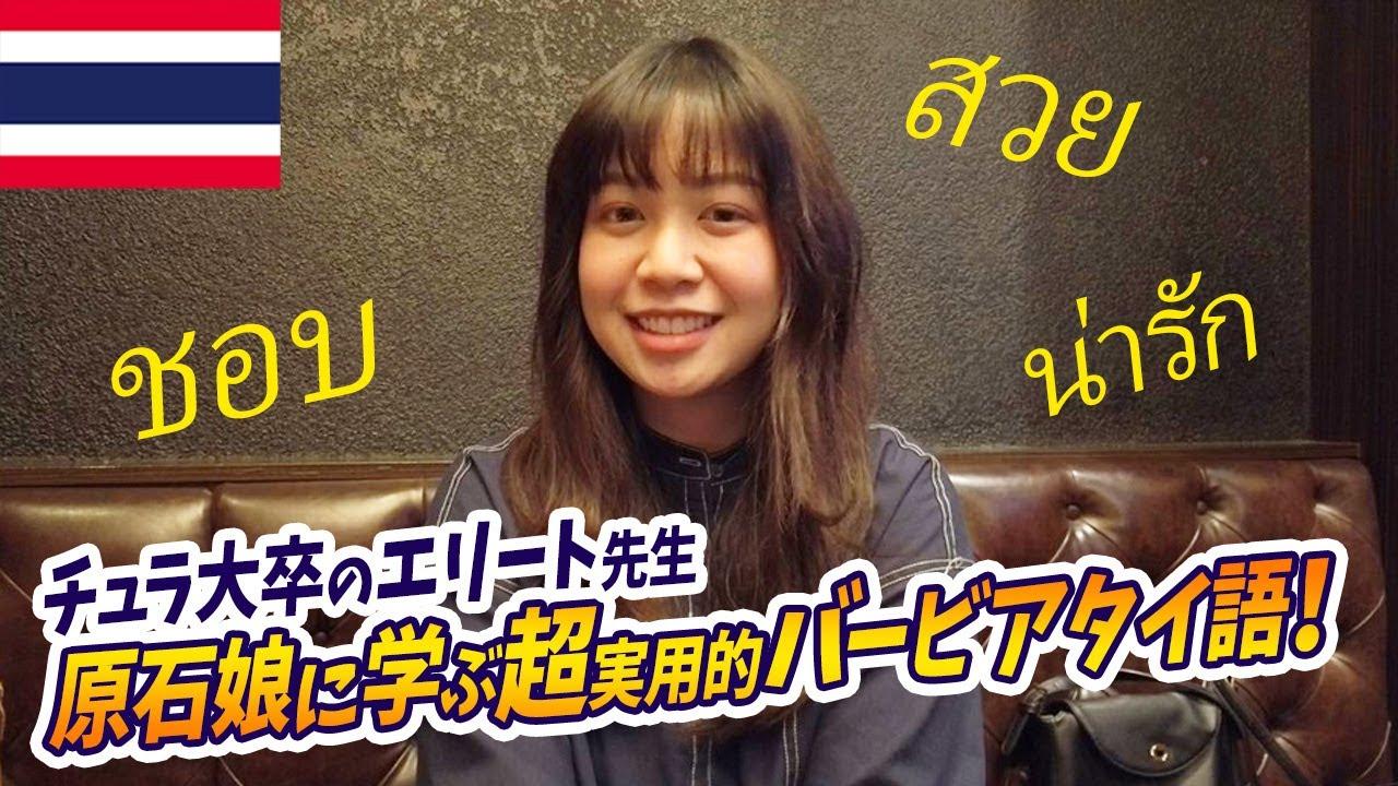 【タイ語講座】原石娘から学べ!今すぐ使える本場のバービアタイ語!
