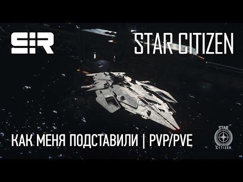 Star Citizen: Как Меня Подставили | PVP/PVE | p.3.8