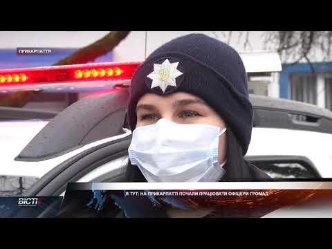 Я тут: на Прикарпатті почали працювати офіцери громад