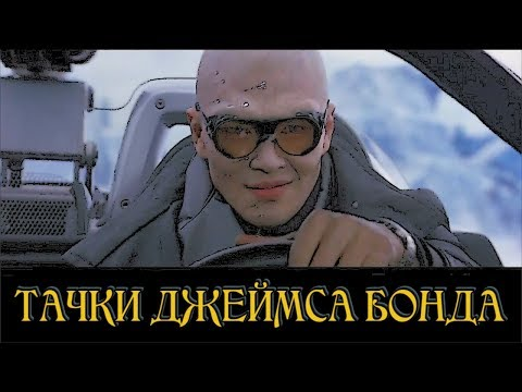 5 Самых Крутых Авто ДЖЕЙМСА БОНДА - Тачки Агента 007