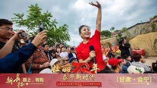 [壮丽70年 奋斗新时代]歌曲《好儿好女好家园》 演唱:阿鲁阿卓| CCTV综艺