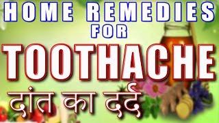Home Remedies for Toothache II दांत के दर्द का घरेलु उपचार II