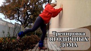 Тренировка ягодичных дома с утяжелителями /Booty workout at home