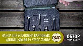 Набор для установки карповых удилищ SOLAR P1 Stage Stands (русская озвучка)