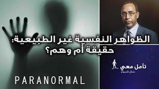 تأمّل معي (93): الظواهر النفسية غير الطبيعية، حقيقة أم وهم؟