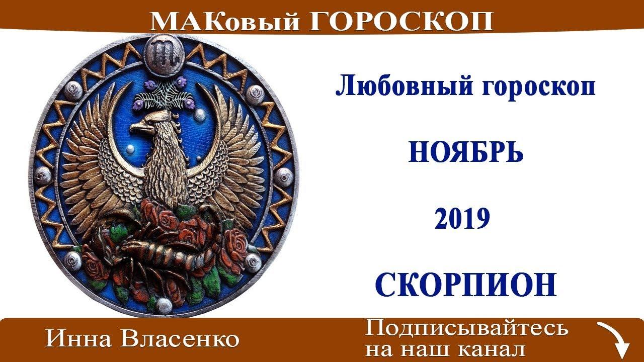 СКОРПИОН – любовный гороскоп на ноябрь 2019 (МАКовый ГОРОСКОП от Инны Власенко)
