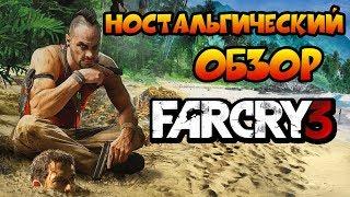 Far Cry 3: Ностальгический обзор