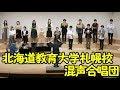 北海道教育大学札幌校混声合唱団 2019.5.11 in 新川さくらフェスティバル