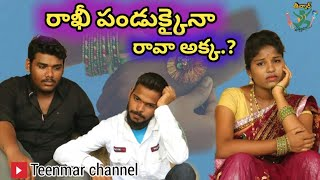 Village lo Rakhi festival||ultimate village culture||Raki pandakkaina Rava Akka||Teenmar channel