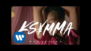 KSYMMA - Малолетка | Official Music Video