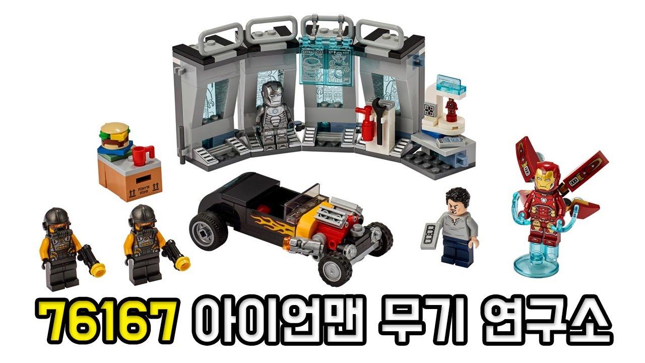 76167 Unboxing Iron man Armory / 76167 아이언맨 무기연구소 언박싱