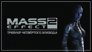 Mass Effect 2 I Сериал I Четвёртая серия - [ДУБЛИРОВАННЫЙ ТРЕЙЛЕР] -